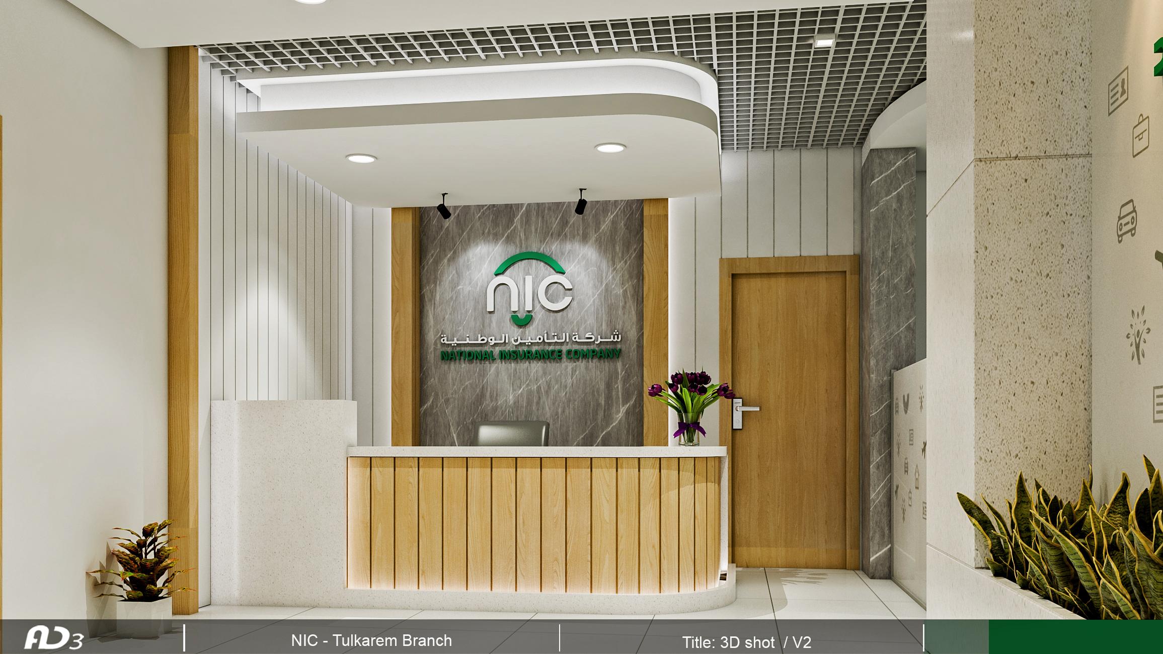 National insurance company - Tulkarm Branch